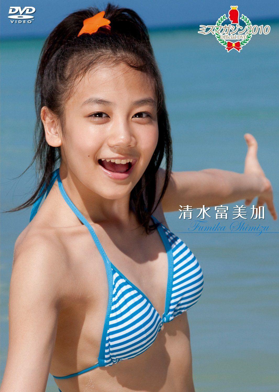 ミスマガジン 2010 Amazon|ミスマガジン2010 清水 富美加 [DVD] バップ 発売日2010/