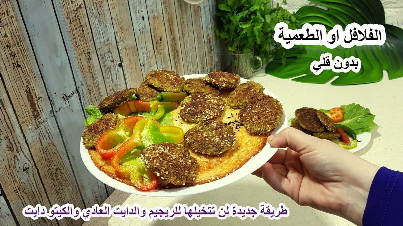 الطعمية او الفلافل للرجيم بدون فول او حمص بدون قلي مناسبة للكيتو دايت F Recipes Healthy Dessert Savoury Food