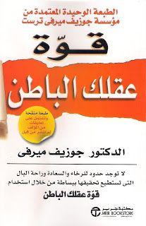 تحميل كتاب قوة عقلك الباطن Pdf اسم الكاتب جوزيف ميرفى نبذة عن الكتاب سوف يبين لك هذا العمل Book Lovers Download Books Ebook Pdf