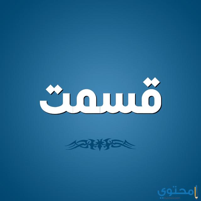 معنى اسم قسمت وصفاتها الشخصية Qsmt معاني الاسماء Kesmat Qsmt Tech Company Logos Company Logo Vimeo Logo