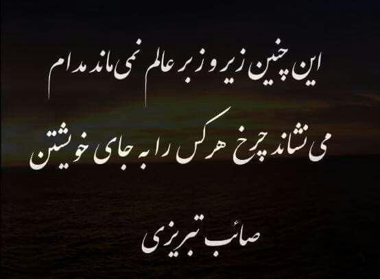 صائب تبریزی Persian Quotes Persian Poem Calligraphy Persian Poem