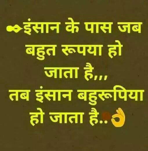 Funny Motivation Quotes In Hindi 4