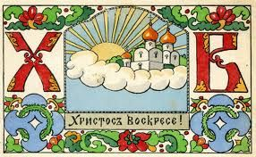 An easter greeting in russian literally meaning christ has risen an easter greeting in russian literally meaning christ has risen m4hsunfo