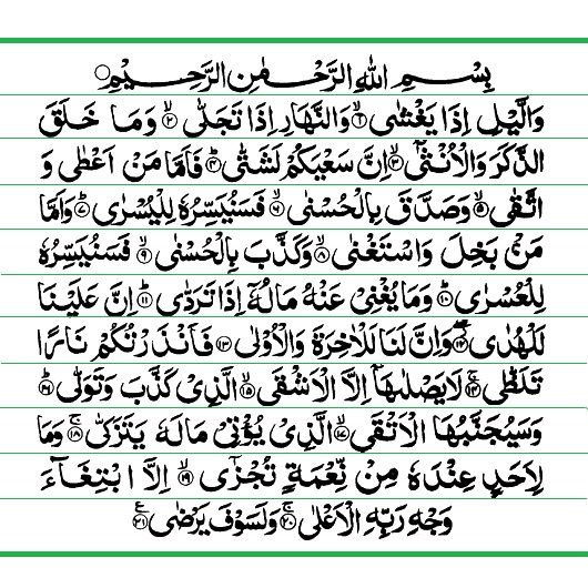 Quran Surat Al Lail - Gambar Islami