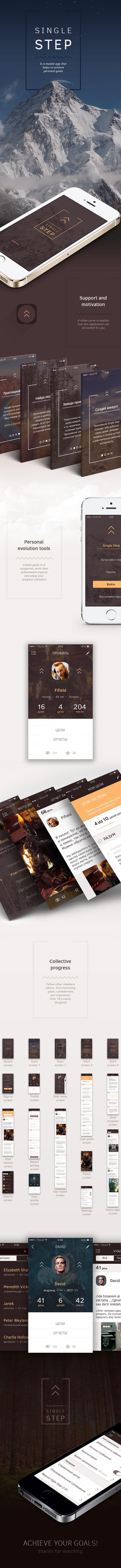Single Step app by Pavel Sikorsky
