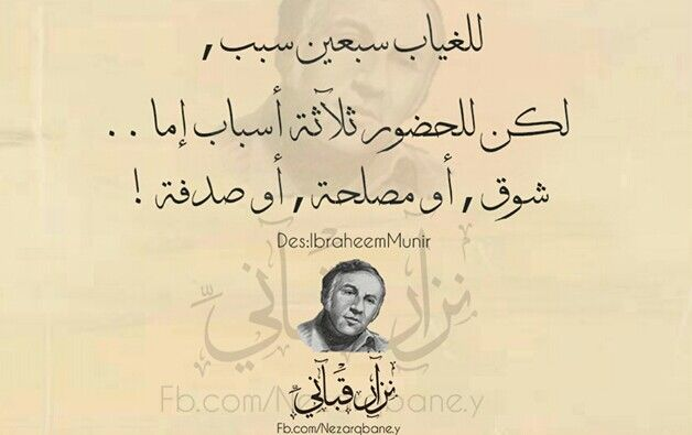 نزار قباني Cool Words Arabic Quotes Thoughts Quotes