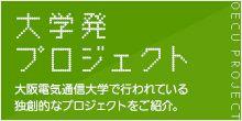 大学発プロジェクト : 大阪電気通信大学で行われている独創的なプロジェクトをご紹介。