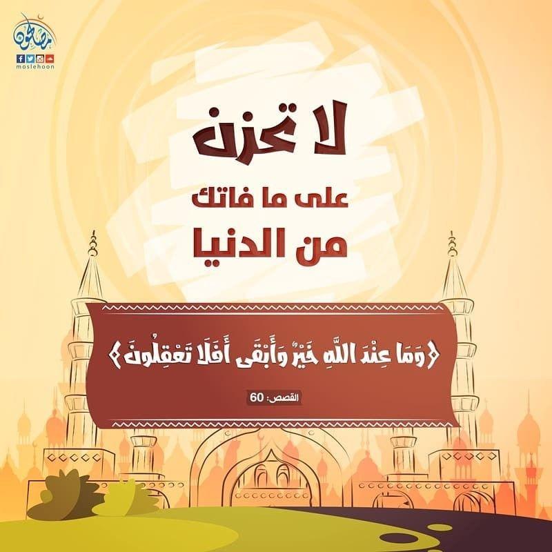 أفهم اية Islam Beliefs Islam Facts Islamic Messages