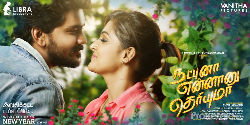 Natpuna Ennanu Theriyuma Movie Review