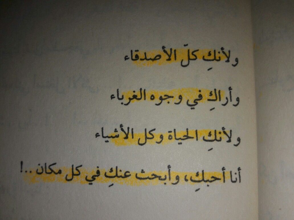 Pin by safa tarbah on True | Love quotes, Arabic quotes