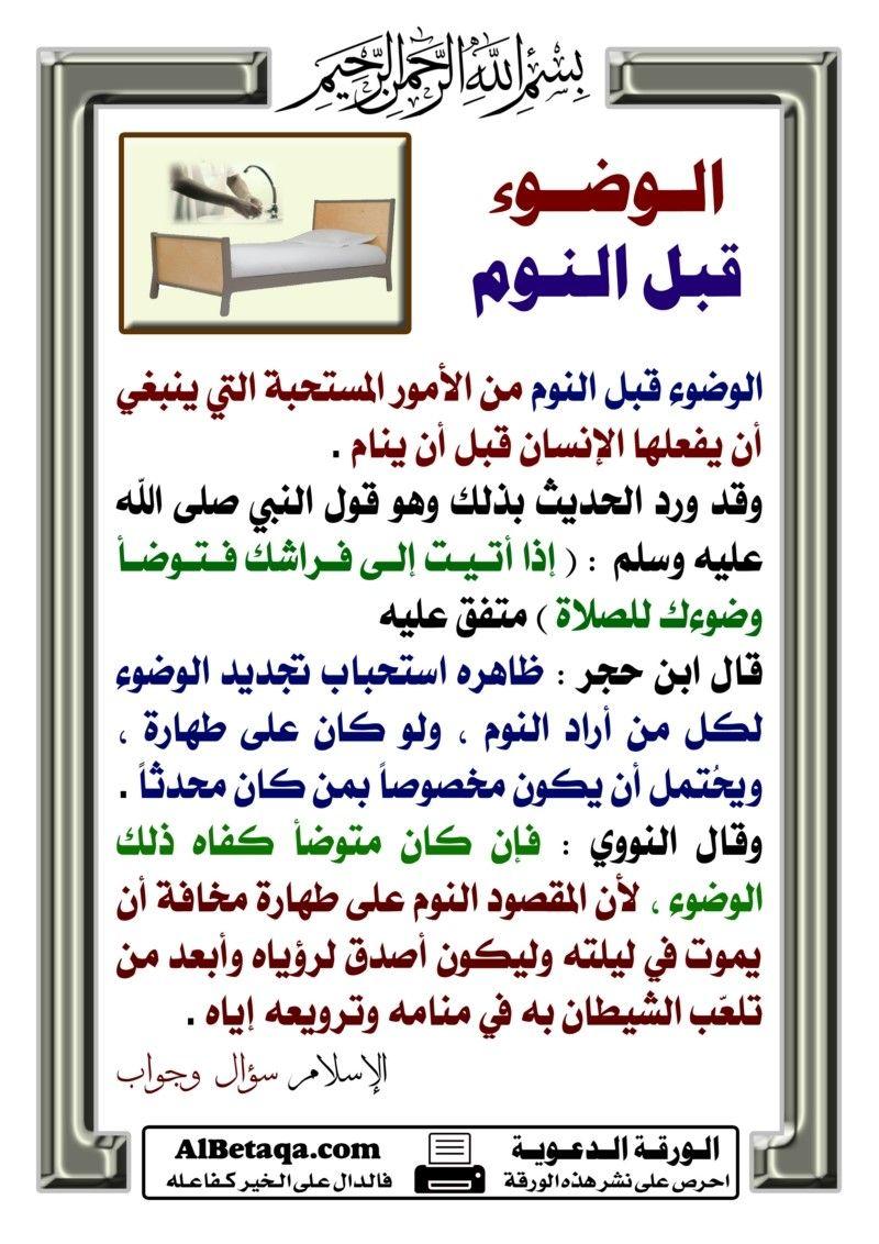 آداب اسلامية مجموعة كبيرة من الاحاديث والآيات التي تحث على آداب واخلاق معينة على المسلم التقيد والالتزام بها والعمل بها في م Islamic Qoutes Islam Understanding