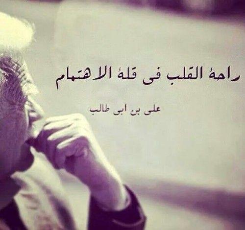 كلام عن عدم الاهتمام أقوال وعبارات عن عدم الإهتمام مكتوبة علي صور Islamic Quotes Funny Arabic Quotes Quran Quotes