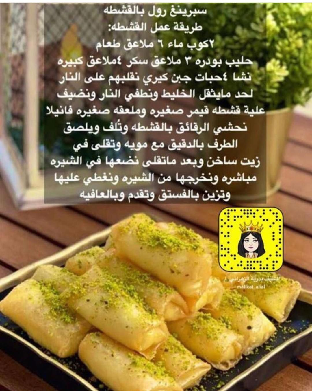 Thee Roro On Instagram طريقة عمل سبرنج رول الخضار بالطريقة الاصلية اول خطوة ناخد النودلز الصيني Glossy Noodles متوفرة في اي قسم Food Pretzel Bites Kitchener