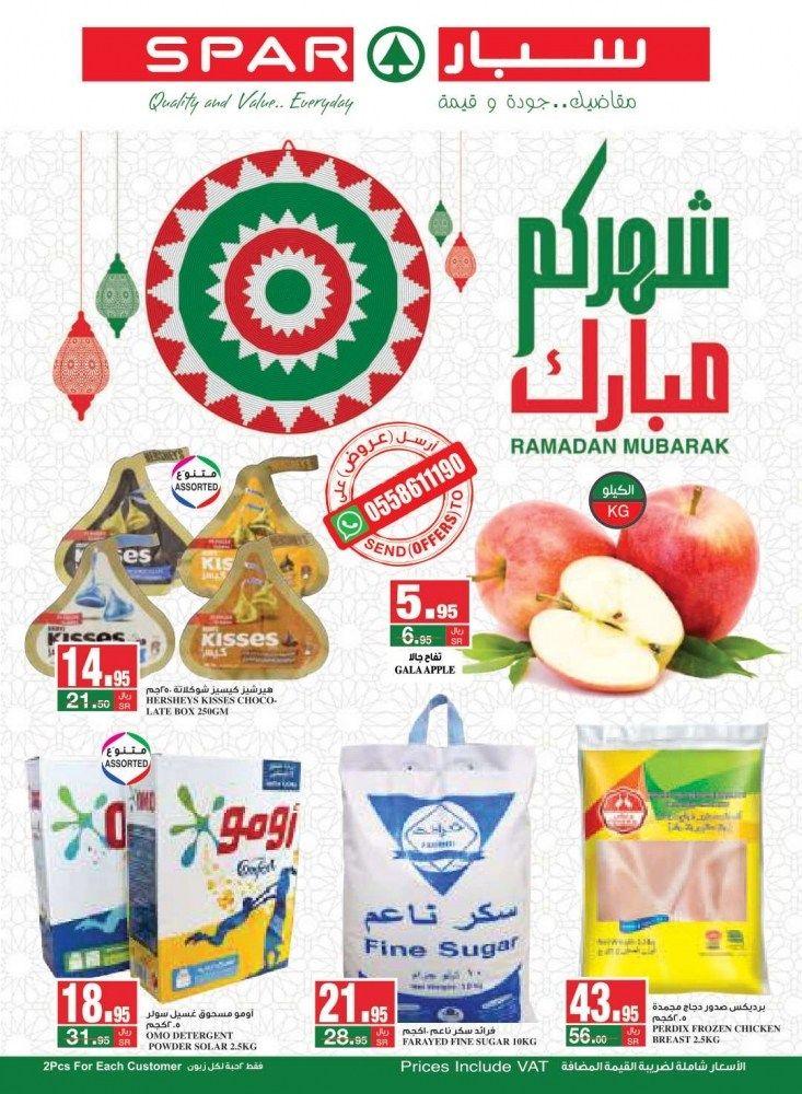عروض رمضان عروض سبار السعودية الاسبوعية الاربعاء 13 5 2020 شهركم مبارك عروض اليوم Pops Cereal Box Choco Ramadan