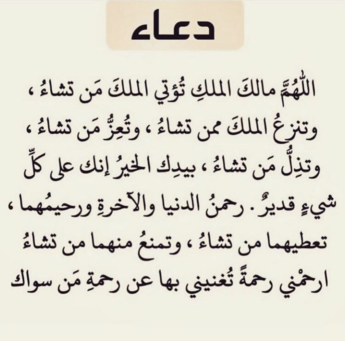 Pin By Imane Ben On د ﻋآء Quran Quotes Islamic Prayer Islamic Quotes