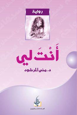 Amina Tatay Has 4 Books On Her All Shelf أنت لي By منى المرشود قيس وليلى والذئب By بثينة العيسى Pdf Books Reading Fiction Books Worth Reading Book Club Books