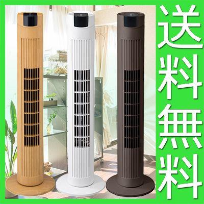 楽天市場 即納 扇風機 タワー型 おしゃれ リモコン付き リビングファン 人気 おすすめ おしゃれ 1年保証 Circulo シルクロ リビング ファン 扇風機 おすすめ