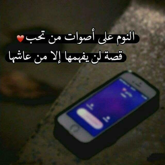النوم على اصوات من تحب قصة لن يفهمها الا من عاشها Good Night Quotes Arabic Love Quotes Real Quotes