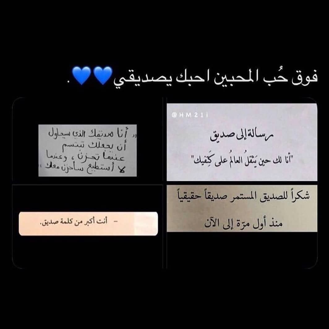 22 7k Likes 1 718 Comments اغار الصفحة الرسمية اغار Aghar Official On Instagram Friends Quotes Words Quotes Mood Quotes