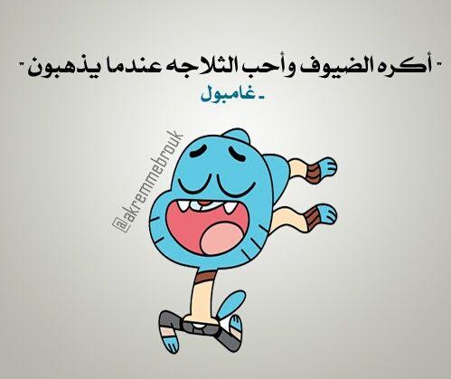 ههههه اي Funny Cartoon Quotes Fun Quotes Funny Funny Picture Quotes