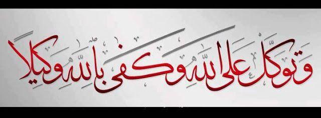أجمل و أروع صور غلاف للفيس بوك بدون حقوق Casing To Facebook بروفايل للفيس بوك اغلفة للبنات2016 Islamic Calligraphy Islamic Art Arabic Calligraphy Art