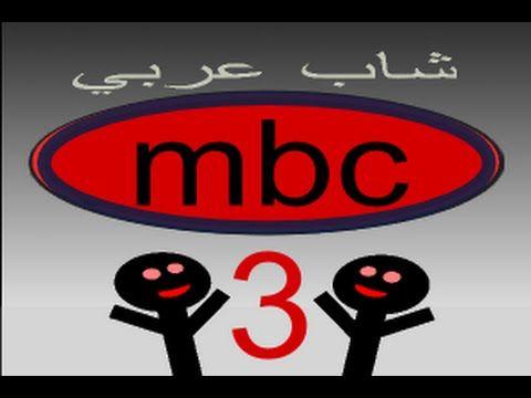 شاب عربي , الحلقه الثالثه , mbc الجزء (1)