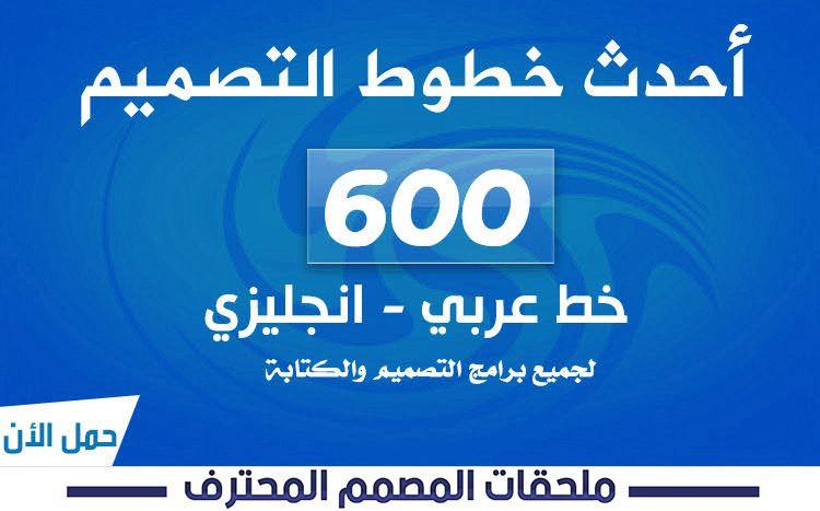 أحدث خطوط تصميم للفوتوشوب 600 خط Photoshop Font Tech Company Logos Company Logo Photoshop