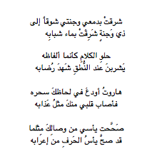 ابن سهل الأندلسي Quotes Arabic Quotes Love You