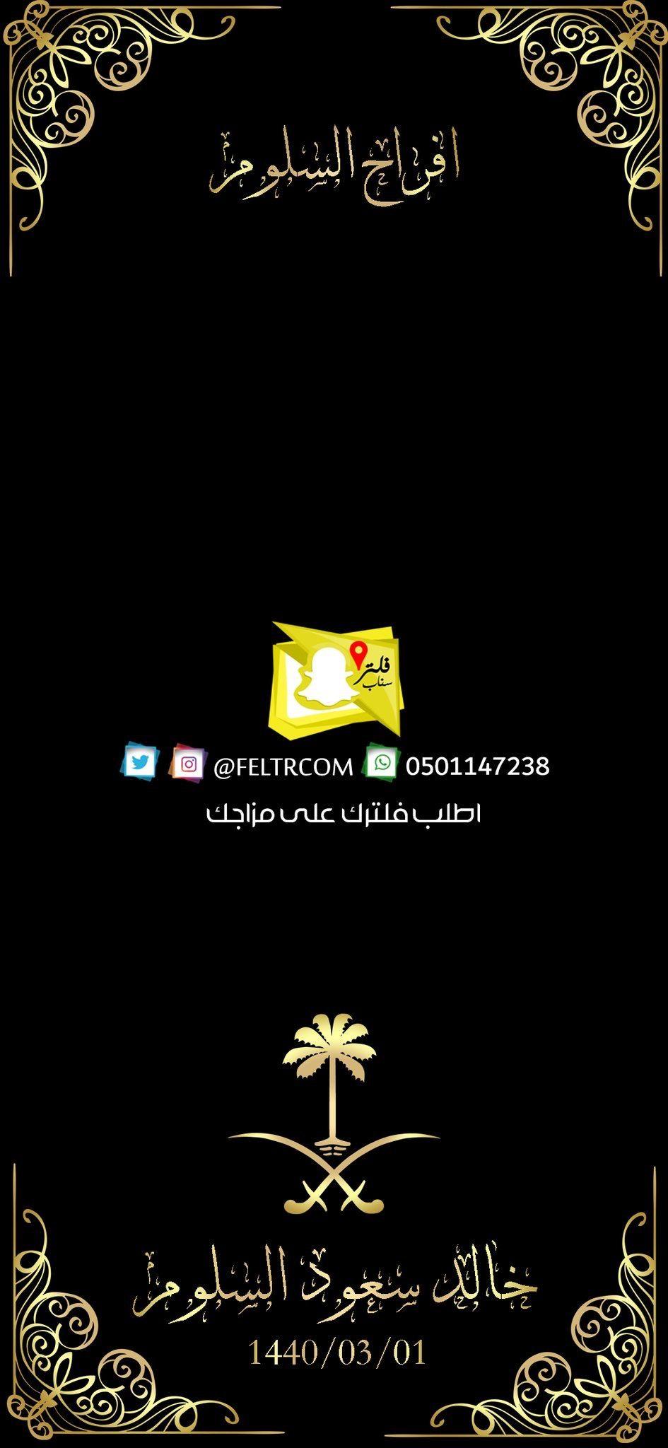 Pin By تصميم فلاتر سناب شات Geofilter On فور ديذاين Whatsapp Message Messages Ana