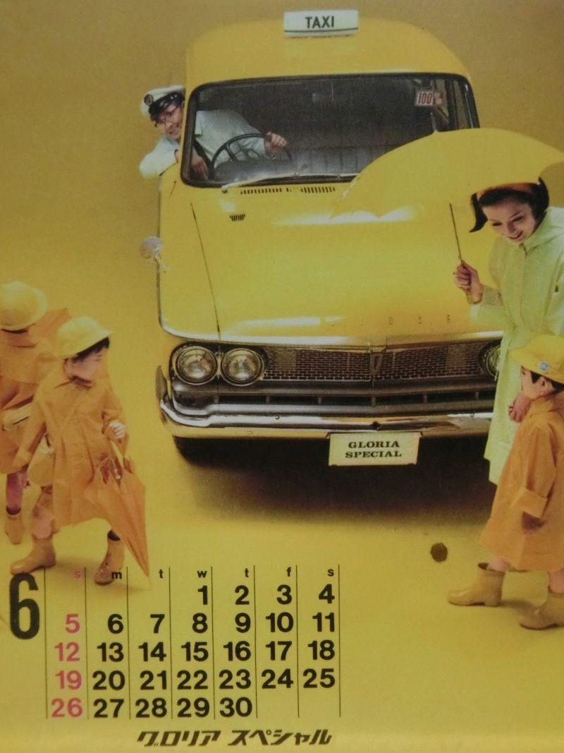 1964年プリンス グロリア ワゴン エステート 魅惑のワゴン 自動車