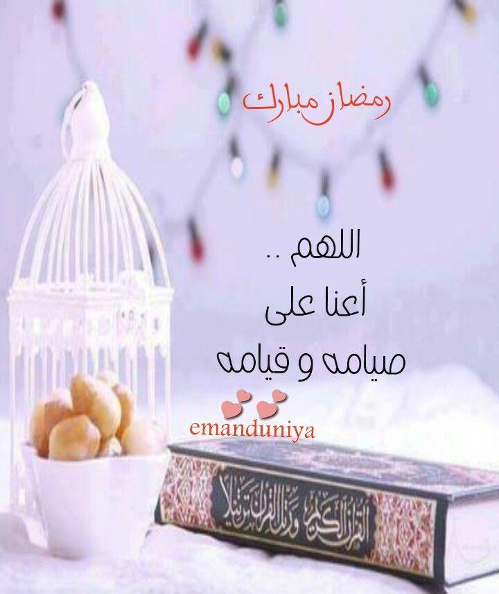 اللعم أعنا على صيامه وقيامه Ramadan Eid Happy