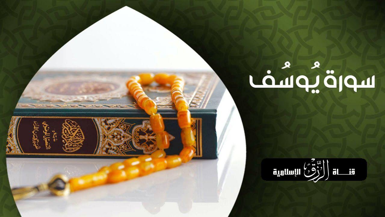 فضل سورة يوسف في تفريج الهم والغم وجلب الرزق بإذن الله تعالى Sports Scores Holy Quran Youtube