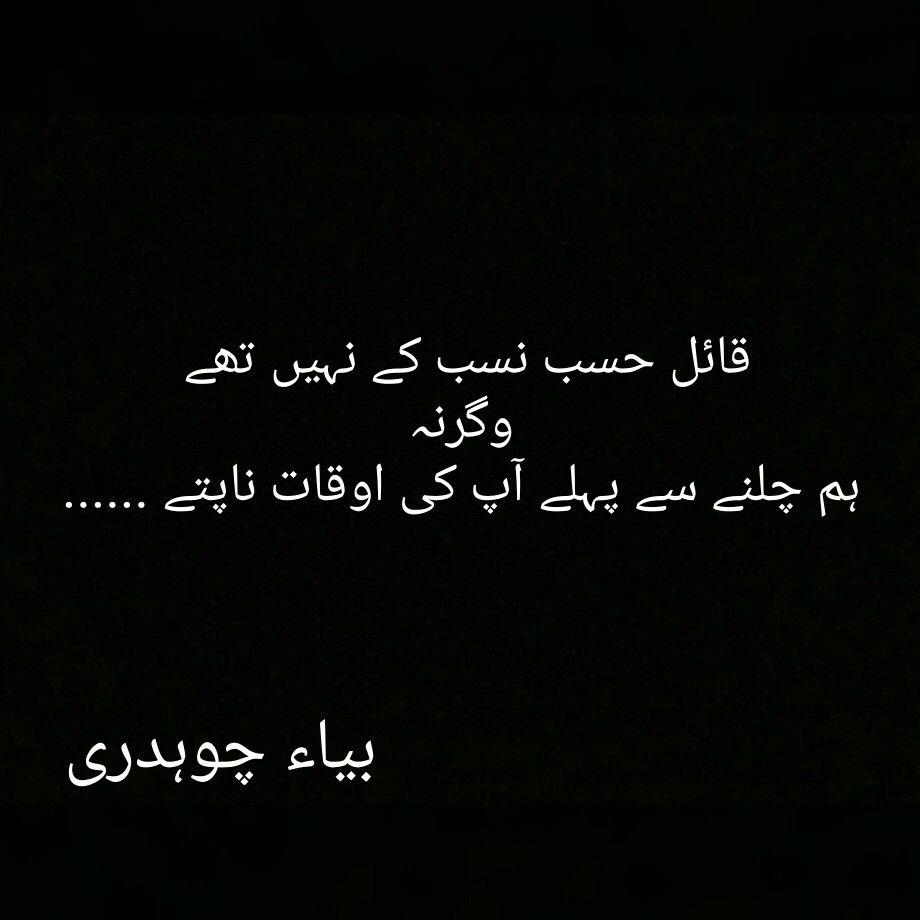 Pin by Nazish Rahim on poetry Jokes quotes, Urdu poetry