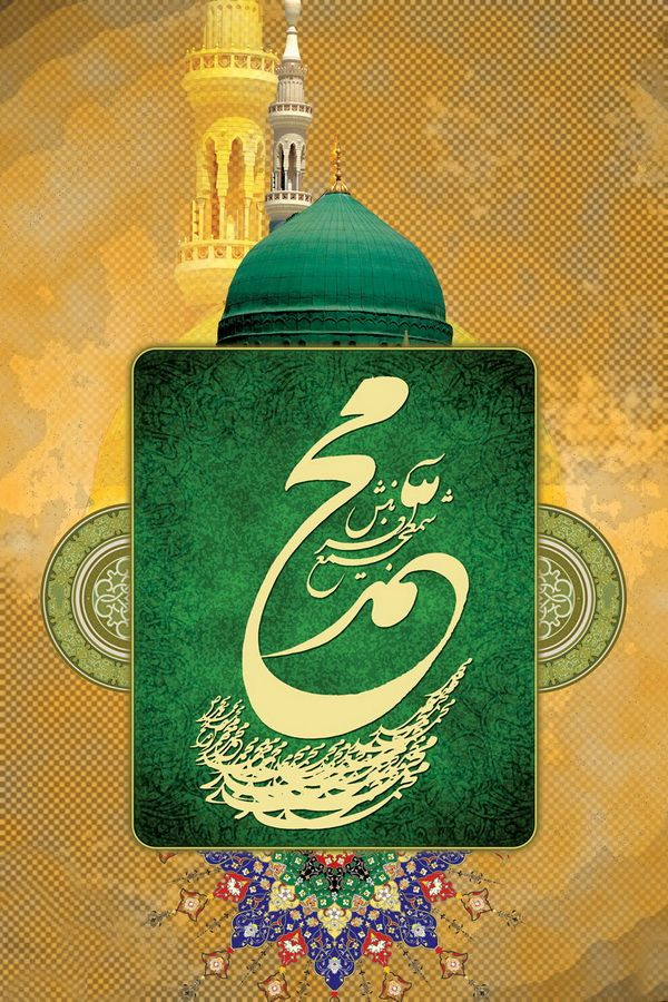 The Prophet Muhammadpeace Be Upon Him And His Household