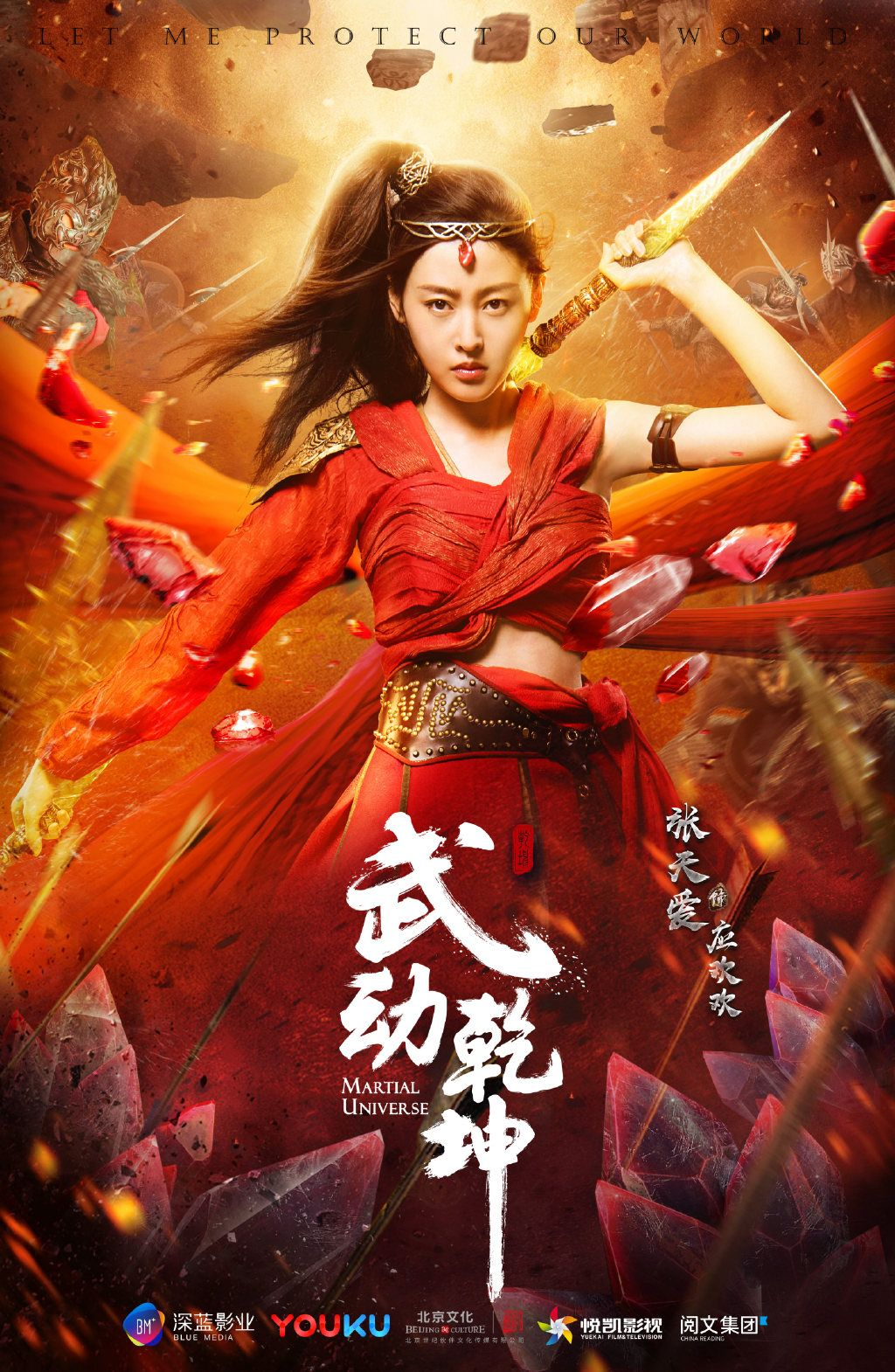 Character introductions for Martial Universe DramaPanda