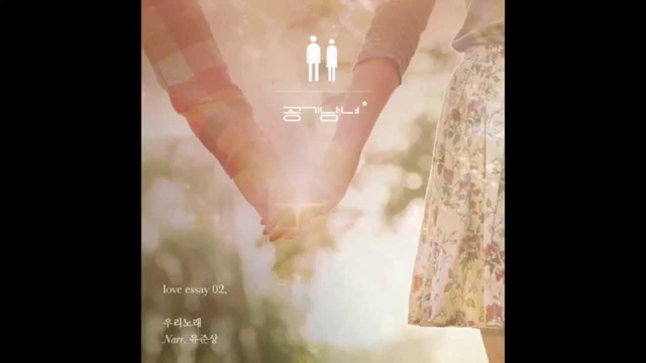 [Music] 공기남녀 - 우리노래(Narr. 유준상)