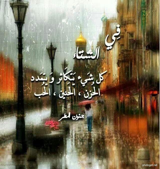 جنون المطر صور للفيس بوك I Love Rain Love Rain Arabic Quotes