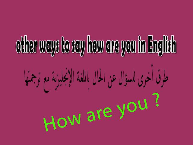 كيف تسأل عن الحال باللغة الإنجليزية بعدة طرق مع ترجمتها Other Ways To Say Sayings English