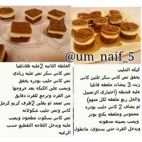 كيكة الحليب المحموس Healthy Junk Food Dessert Recipes Arabic Food