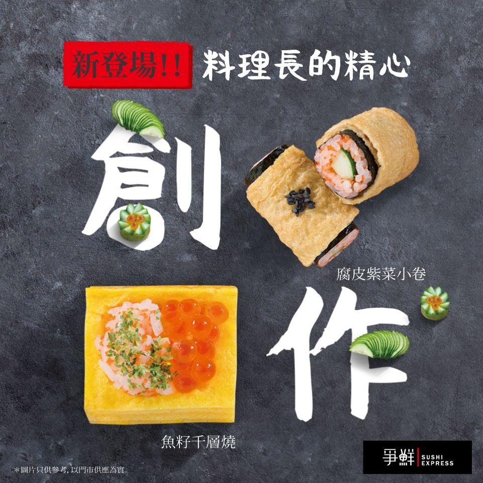 pin on sushi express