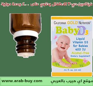 قطرات فيتامين دي 3 للاطفال من اي هيرب Liquid Vitamins Vitamins Vitamin D3 Drops