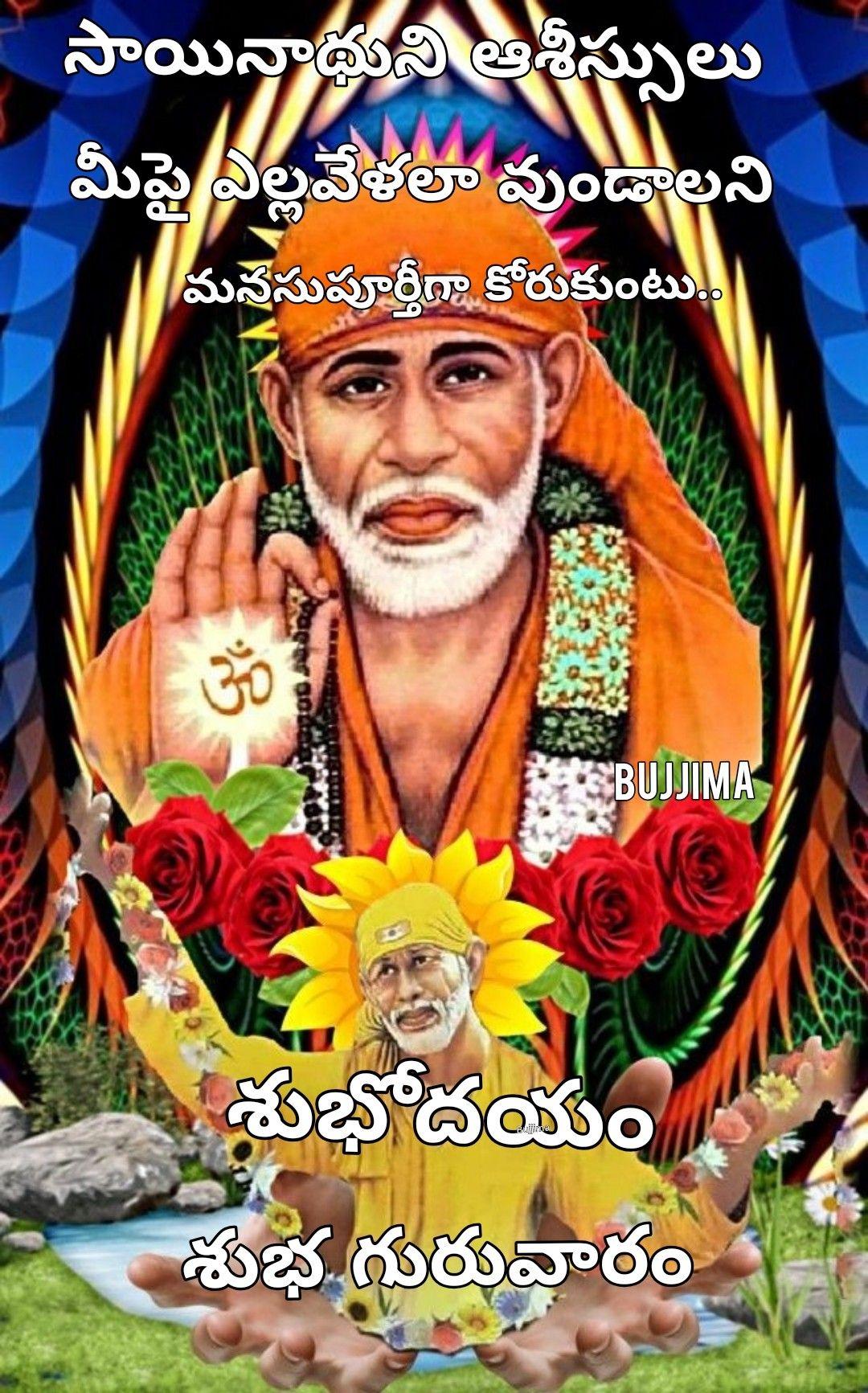 Pin By Bujjima Donepudi On Gm Thursday Beautiful Photos Of Nature Sathya Sai Baba Hindu Gods