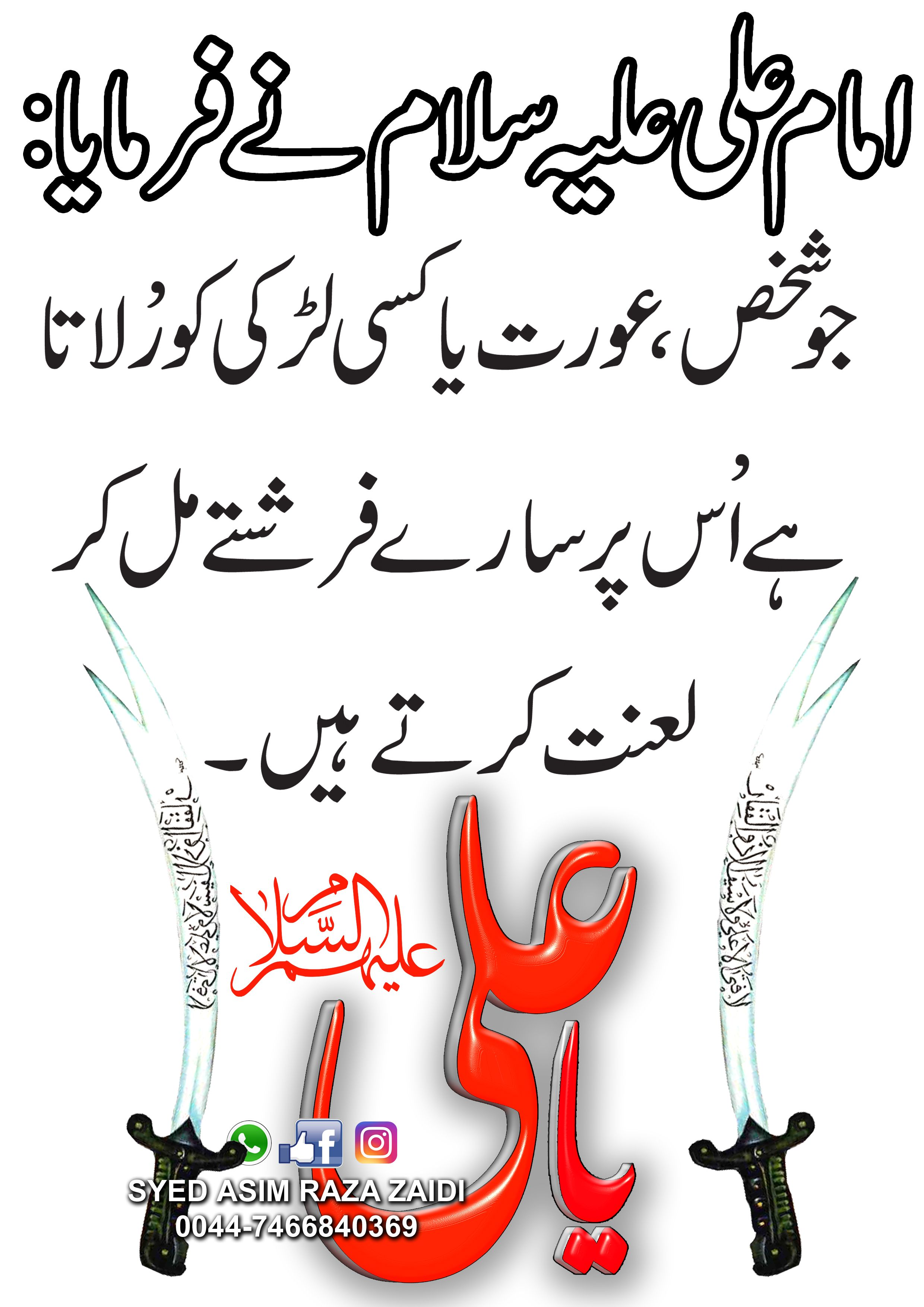 Ali as Quotes Mola Ali Ya Ali Ya Haider Mola Abbas Ya