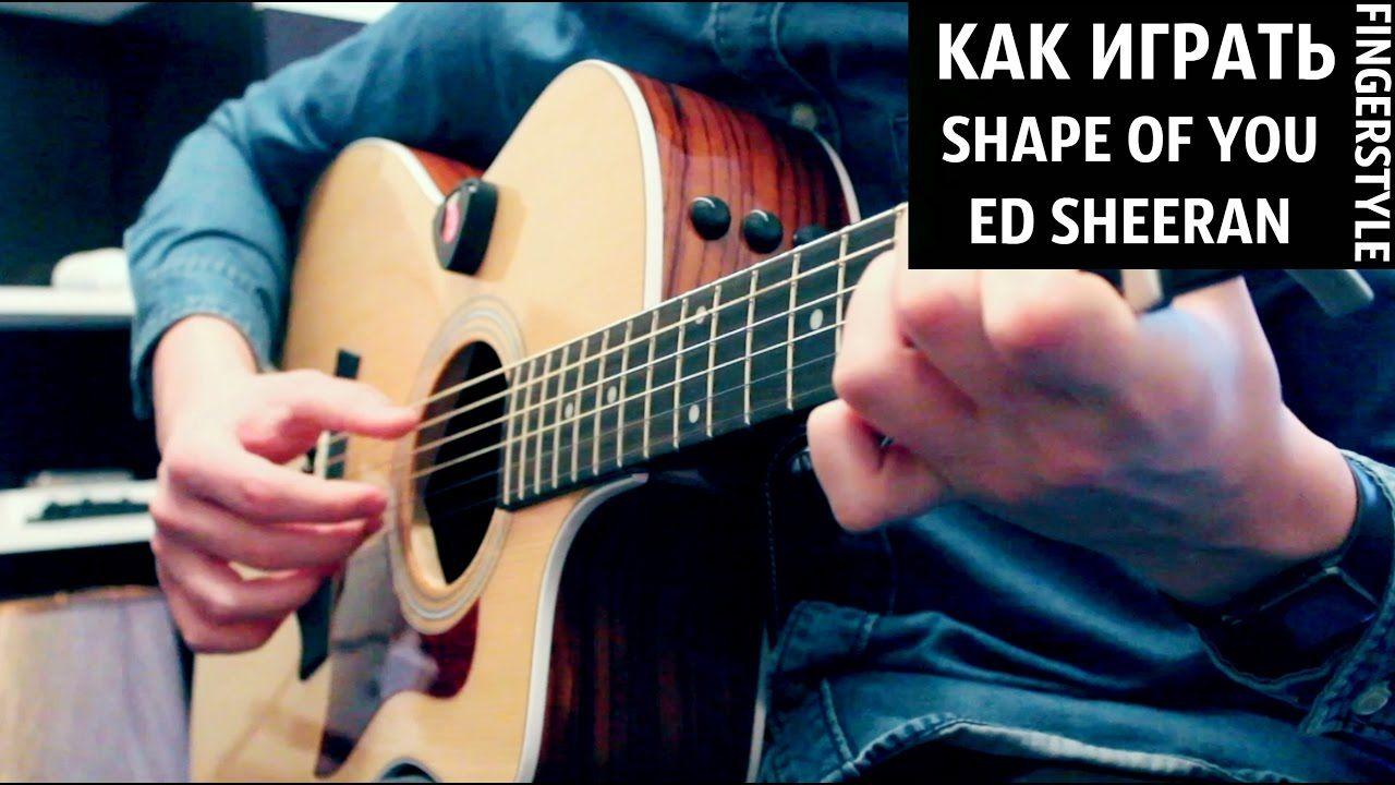 Shape Of You - Видео урок на гитаре (Как играть Ed Sheeran, разбор, guit...