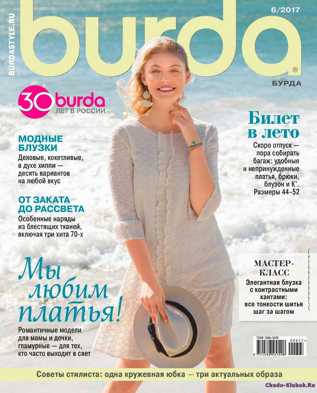 Burda 6 2017 magazines on knitting pinterest burda 6 2017 bankloansurffo Images
