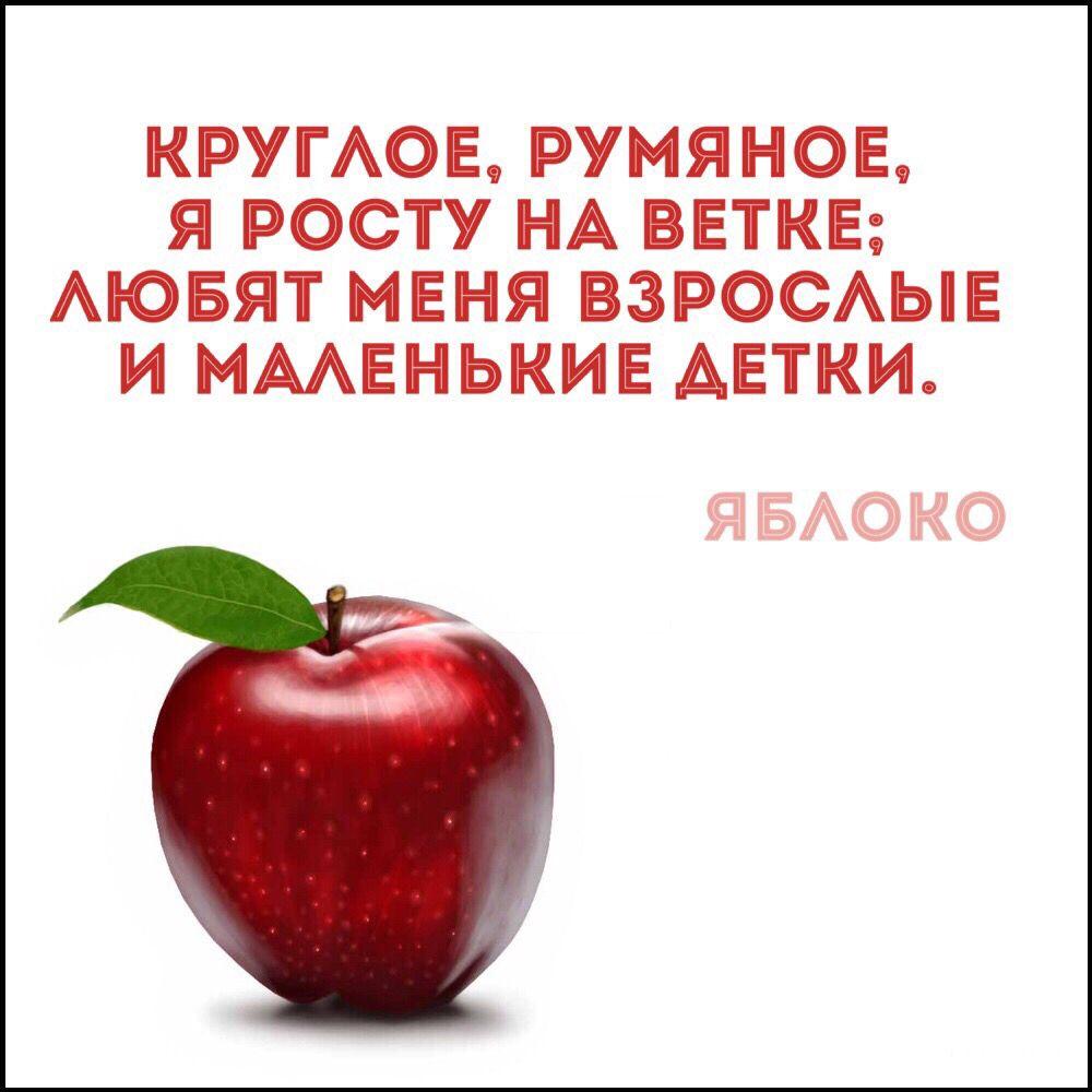 Zagadka Dlya Detej Fruit Food Apple
