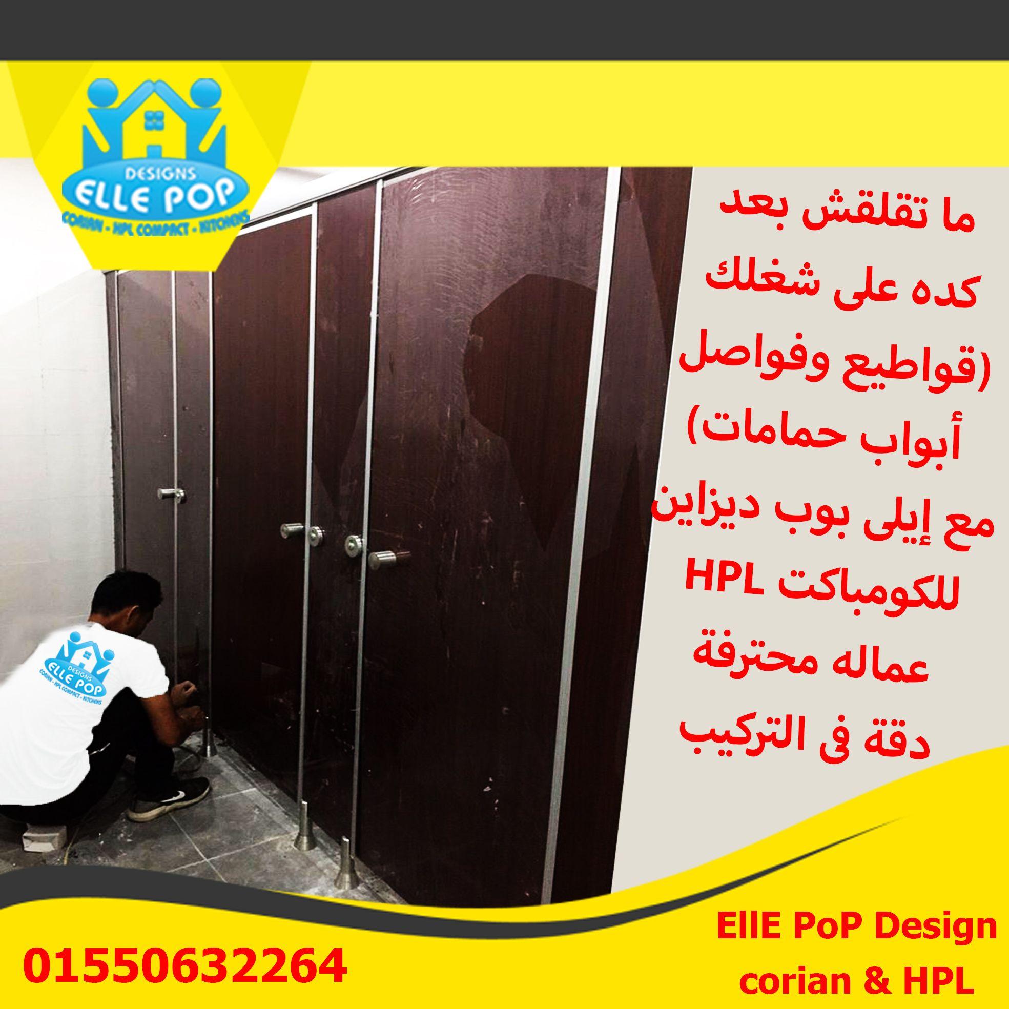 قواطيع حمامات فواصل حمامات بارتشن حمامات ابواب حمامات من خامة الكومباكتhpl ت 01222365640 Locker Storage Decor Home Decor