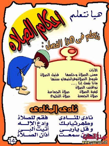 لوحات اللغة العربية Google Search Learning English Is Fun Islam For Kids Learn Islam