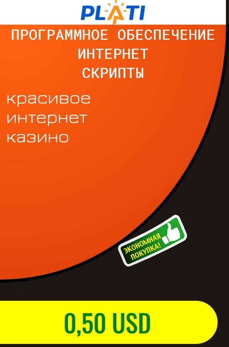 Программное обеспечение интернет казино онлайн фильм казино россии 1992