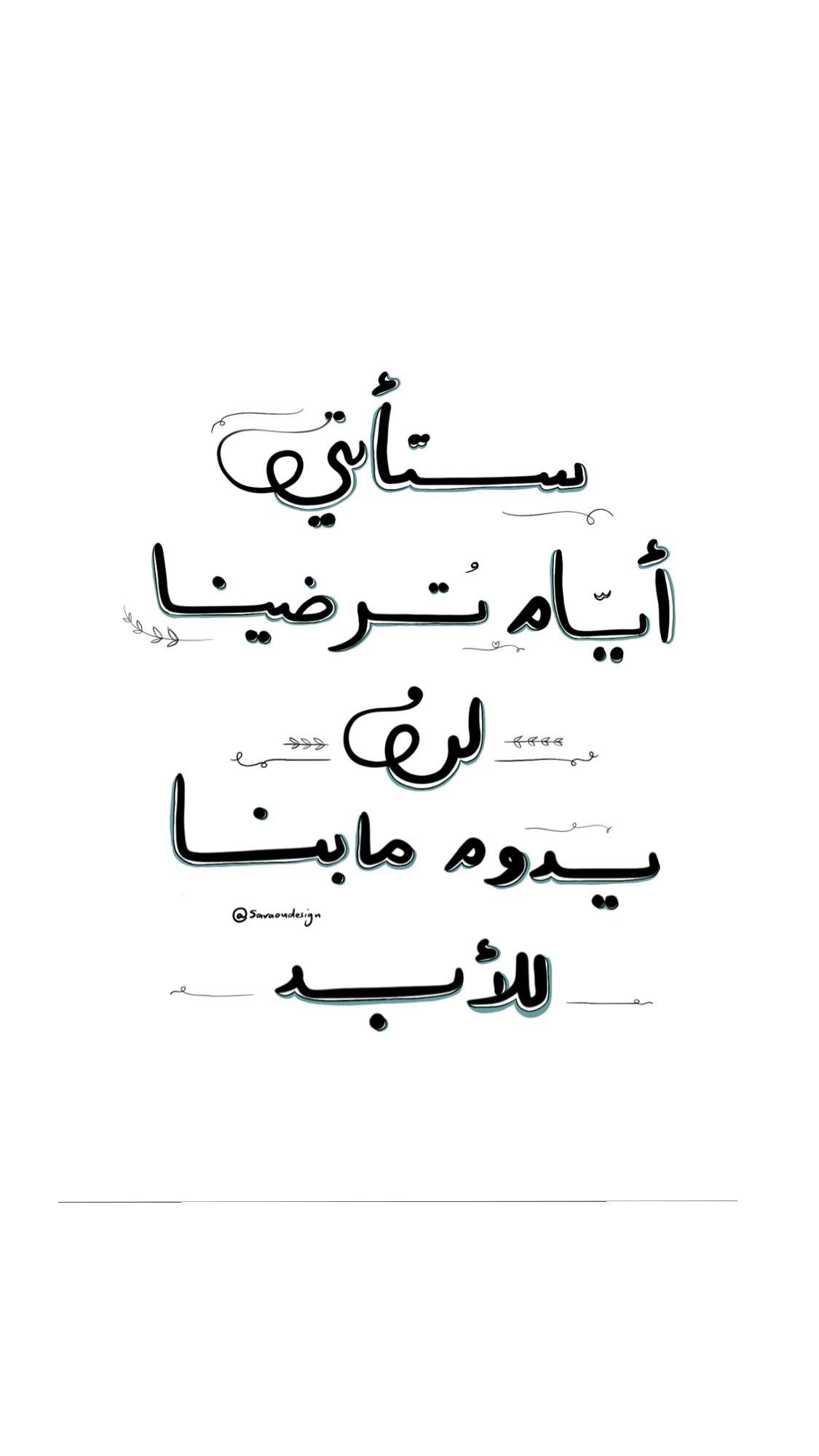 اقتباسات عربية Arabic Tattoo Quotes Positive Wallpapers Photo Quotes